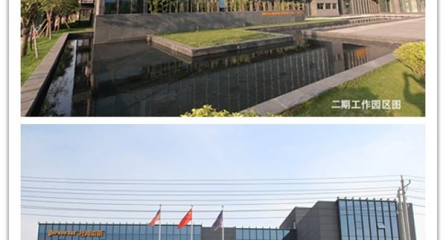 杜肯索斯全球研发及制造中心项目开工建设